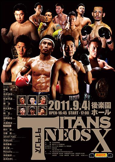 新日本キックボクシング協会「TITANS NEOS X」